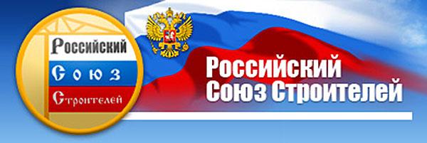 Омский Союз строителей проголосовал за создание саморегулируемой